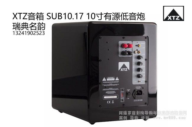 XTZ SUB10.17 10寸有源低音炮