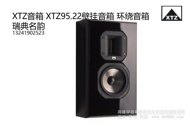 XTZ 95.22壁挂音箱 环绕音箱