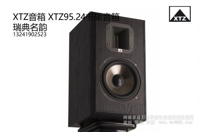 XTZ 95.24书架音箱 瑞典名韵书架音箱