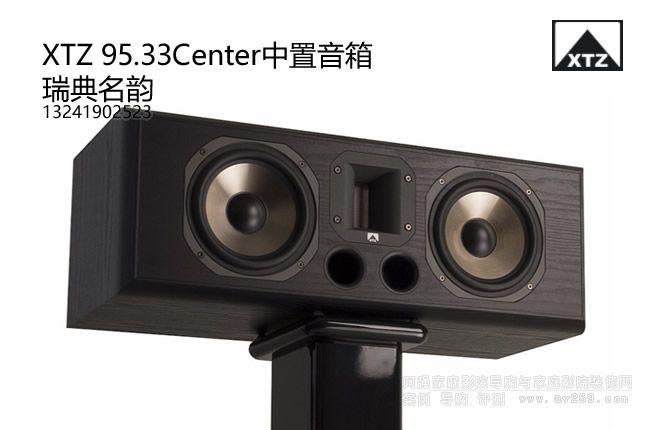 XTZ 95.33Center中置音箱 瑞典名韵中置音箱