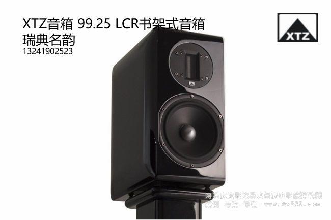 XTZ 99.25 LCR书架式音箱 瑞典名韵