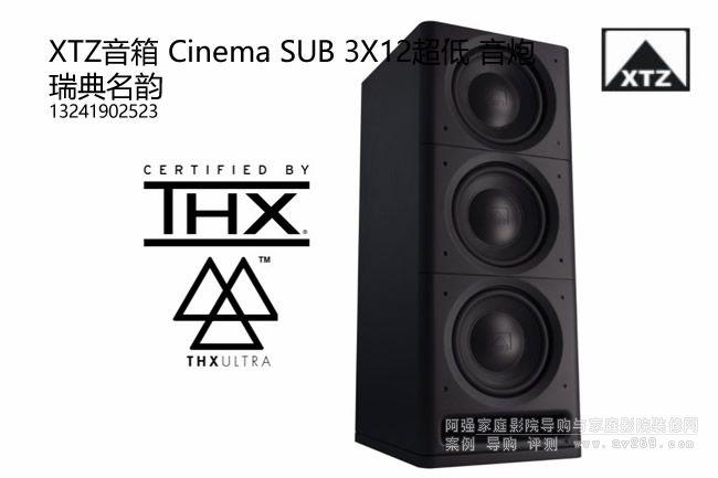 XTZ Cinema SUB 3X12 超低音炮 瑞典名韵