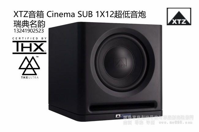 XTZ Cinema SUB 1X12 超低音炮 瑞典名韵