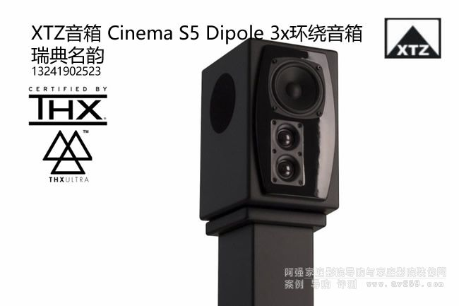 XTZ S5 Dipole 3x偶极环绕音箱