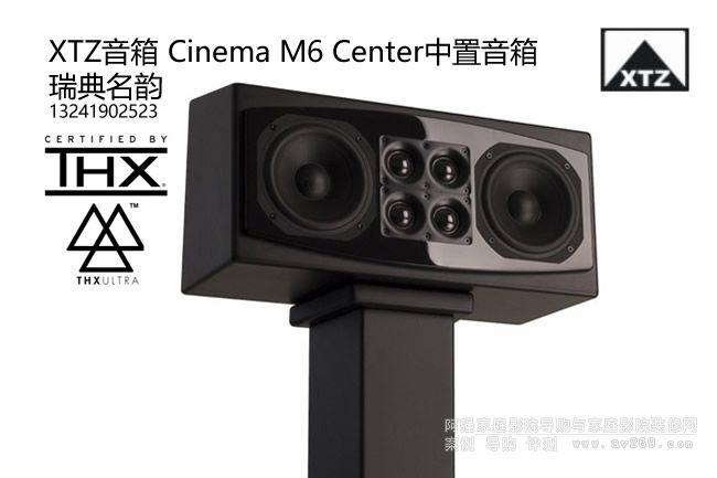XTZ Cinema M6 Center XTZ M6中置音箱