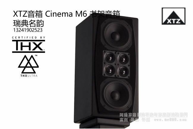 XTZ Cinema M6XTZ M6书架音箱