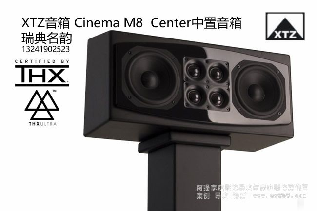 XTZ Cinema M8 Center XTZ M8中置音箱