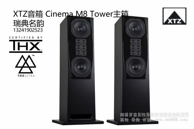 XTZ Cinema M8 Towerr XTZ M8主箱
