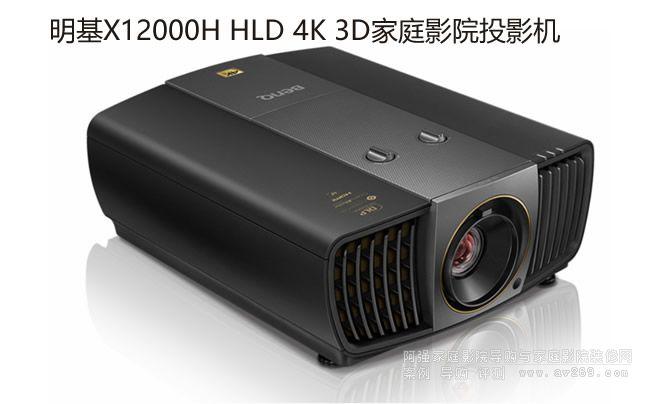 明基4K投影机 BenQ X12000H