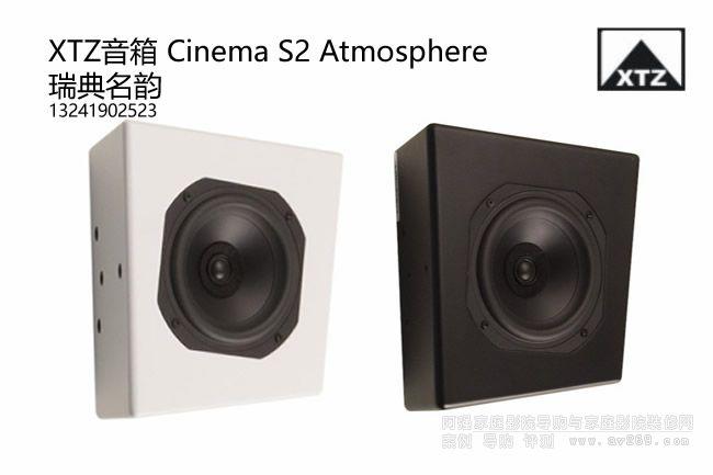 XTZ Cinema S2 Atmosphere XTZ全景声音箱 百变金钢