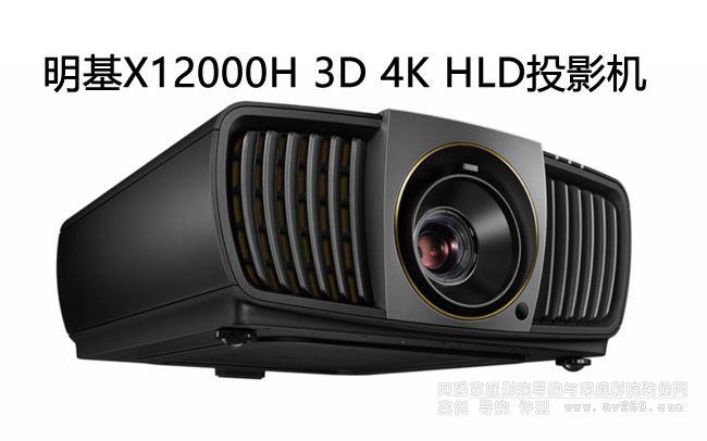 明基X12000H 新光源全功能4K投影机评测