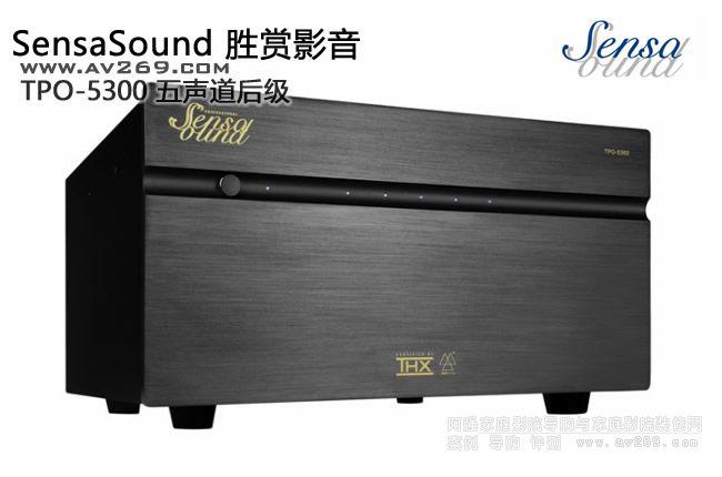 胜赏SensaSound TPO-5300 5声道大功率后级