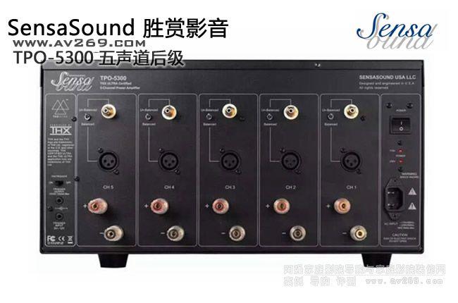 胜赏TPO-5300 5声道大功率后级评测