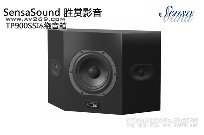 胜赏音箱SensaSound TP900SS环绕音箱 壁挂音箱