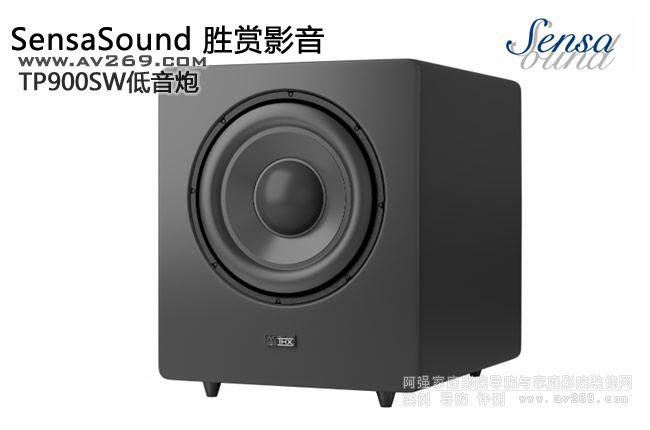 胜赏音箱SensaSound TP900SW超低音炮