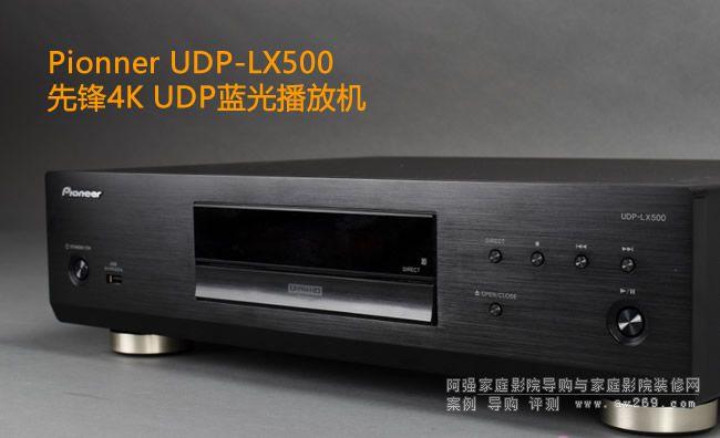 先锋4K蓝光机UDP-LX500评测试用