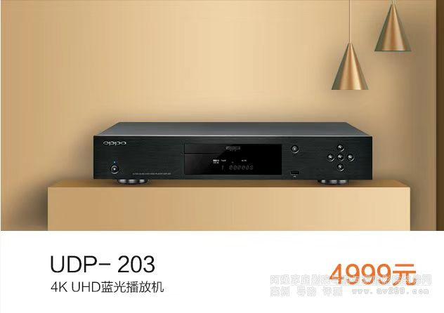 OPPO UDP203优惠购 真4K UHD蓝光碟机+高清硬盘机 含越狱