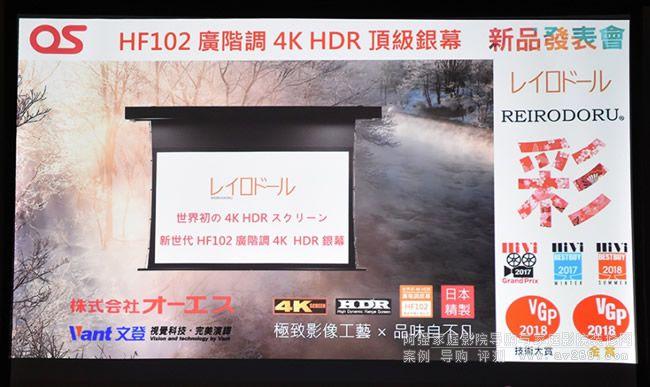 世界首款能应4K HDR的银幕 OS HF102