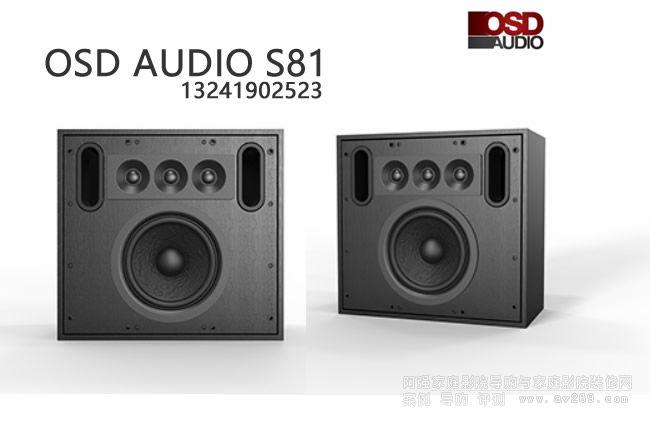 OSD音箱 OSD Audio S81二分频8寸音箱