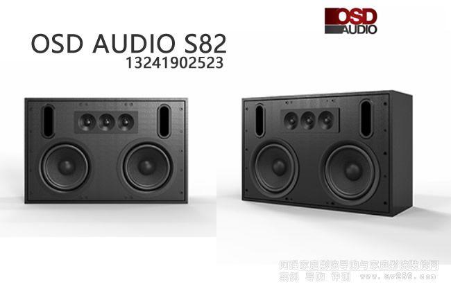 OSD音箱 OSD Audio S82二分频8寸音箱