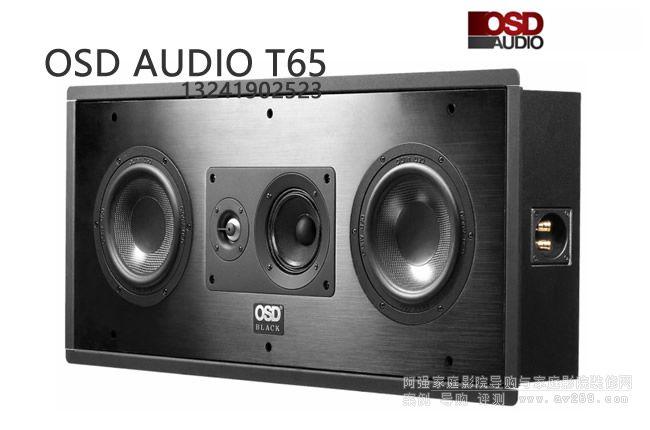 OSD音箱 OSD Audio T65三分频LCR喇叭6.5寸音箱