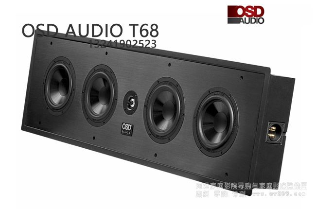 OSD音箱 OSD Audio T68三分频LCR喇叭6.5寸音箱