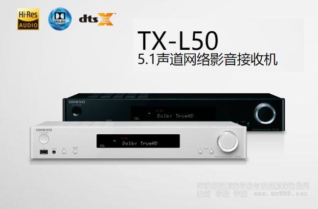 安桥功放TX-L50 5.1声道超薄功放