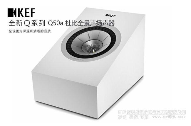 KEF音箱Q50a 杜比全景声扬声器