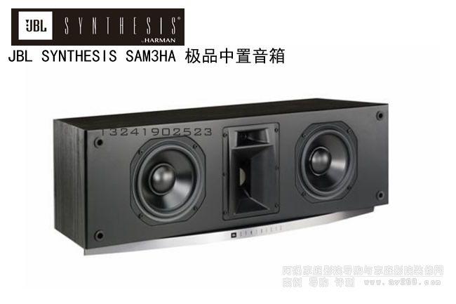 JBL SYNTHESIS SAM3HA极品中置音箱介绍