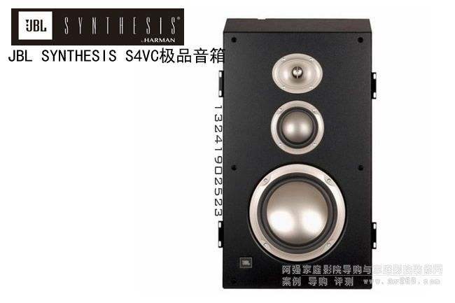 JBL SYNTHESIS S4VC极品音箱音箱介绍