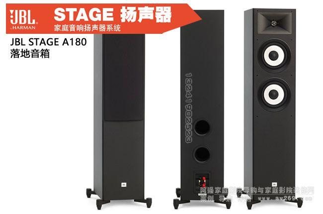 JBL STAGE A180双6.5英寸落地音箱