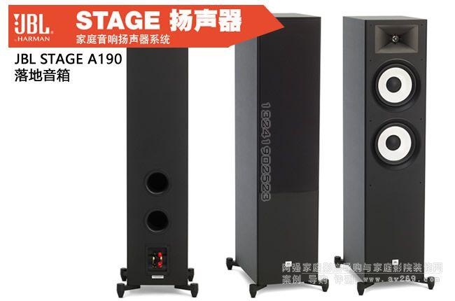 JBL STAGE A190双8英寸落地音箱介绍