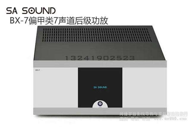 SA Sound BX-7偏甲类7声道后级功放