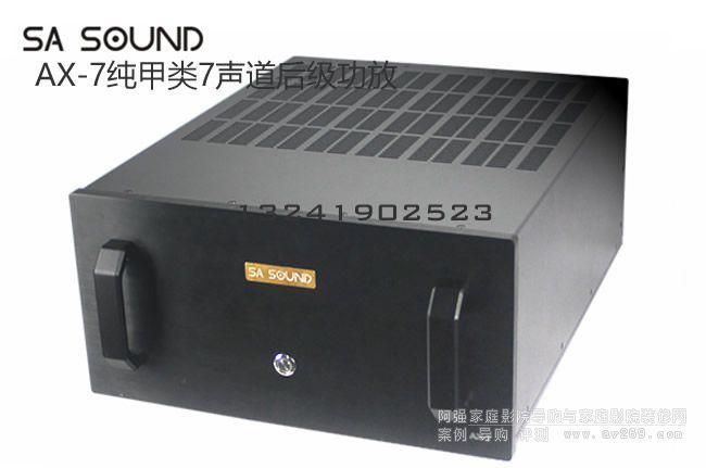 SA Sound AX-7纯甲类7声道后级功放