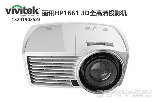 专业家庭影院投影机丽讯HP1661上市