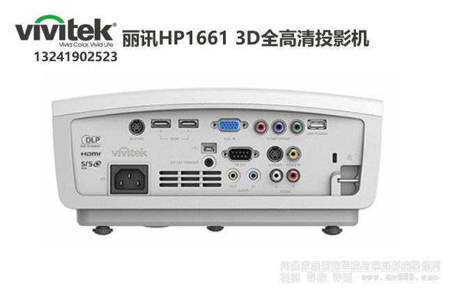 丽讯HP1661投影机