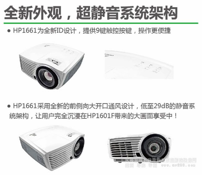 丽讯HP1661介绍