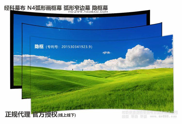 JK N4-FL/CW1软幕弧形画框幕 弧形窄边幕布