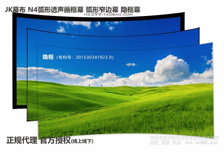 JK幕布N4-AT/CW1弧形编织透声画框幕布