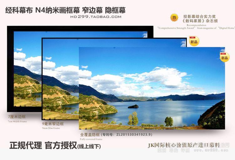 JK N4-FL/W1纳米软幕画框幕 窄边幕