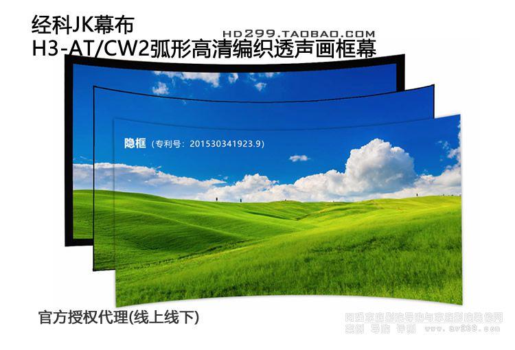 JK幕布 H3-AT/CW2弧形高清编织透声画框幕