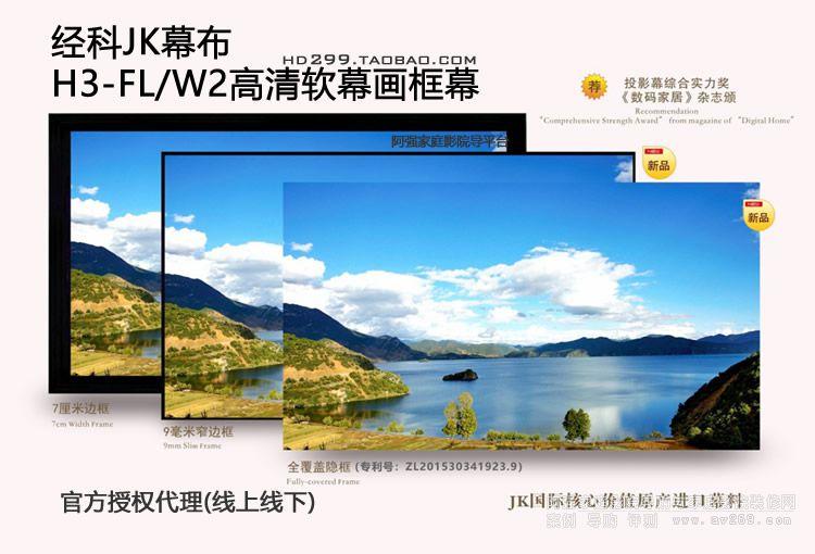 经科幕布H3-FL/W2高清软幕画框幕 JK非透声幕布