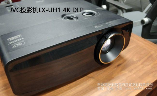 JVC投影机LX-UH1为首款4K DLP技术呈现