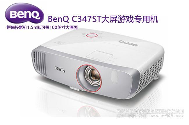 BenQ C347ST 明基投影机C347ST超短焦高清投影机