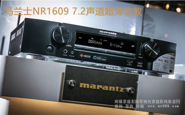 马兰士NR1609功放 新款超薄7.2多声道影院功放评测