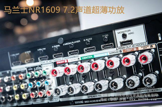 马兰士NR1609 7.2声道超薄功放