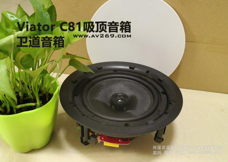 Viator卫道音箱C81吸顶音箱 嵌入式8寸音箱