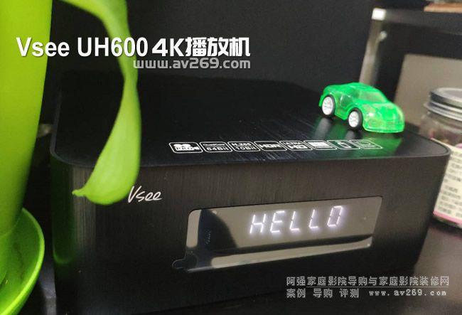 Vsee uh600 4K高清播放机真机开箱 多图