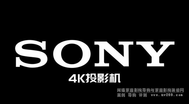 4K新品投影碟报 索尼4K投影机VW568或VW668投影机或将上市
