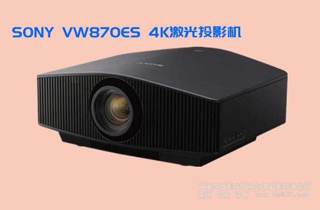 2018索尼4K投影机将推出VW870 VW570和VW270等型号